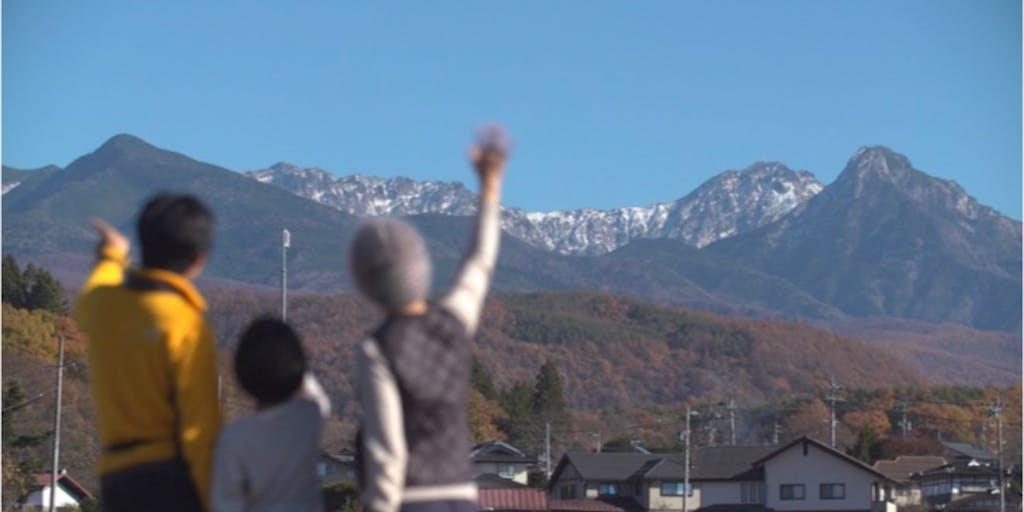 茅野市(ちの) オンライン移住セミナー/求人のお知らせ