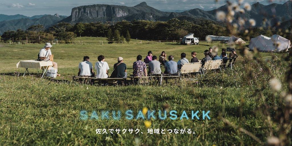 東京から新幹線で約70分!移住先としても大人気の「長野県佐久エリア」に地域複業で関わりたい仲間を募集!