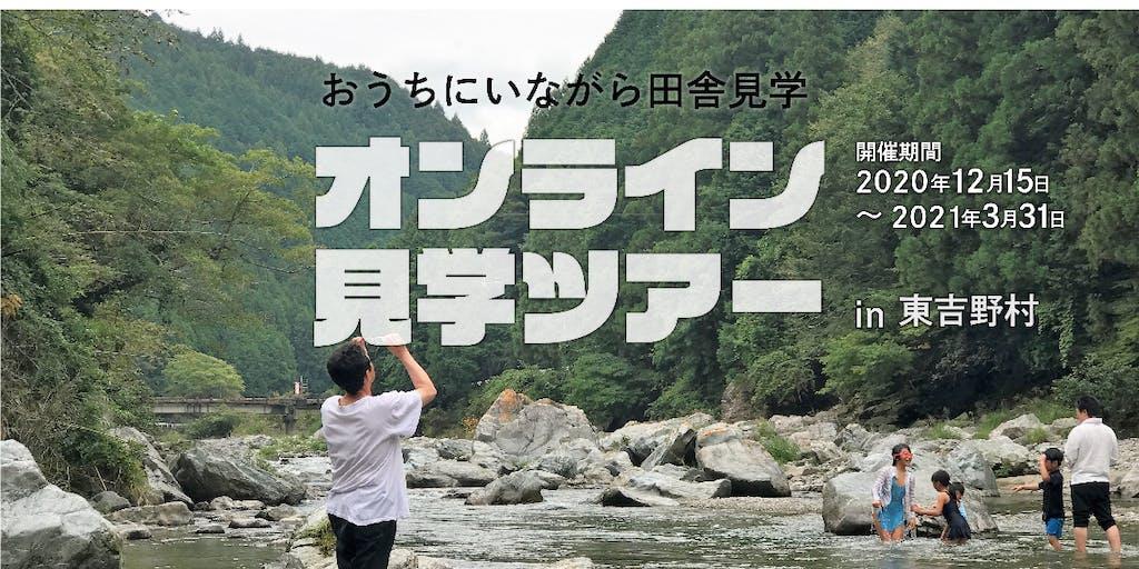 【オンライン見学】いま注目の村「東吉野」をご案内!あなたのリクエストに応えて作るカスタマイズ見学ツアー