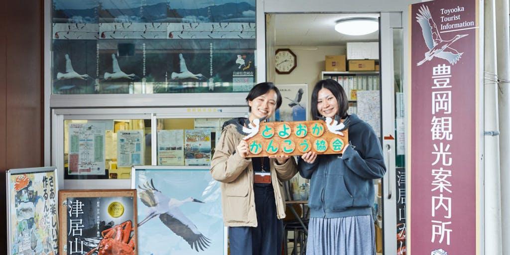 1月20日締切:「小さな世界都市」を目指すまちの中心地に観光客を増やす仲間を募集!