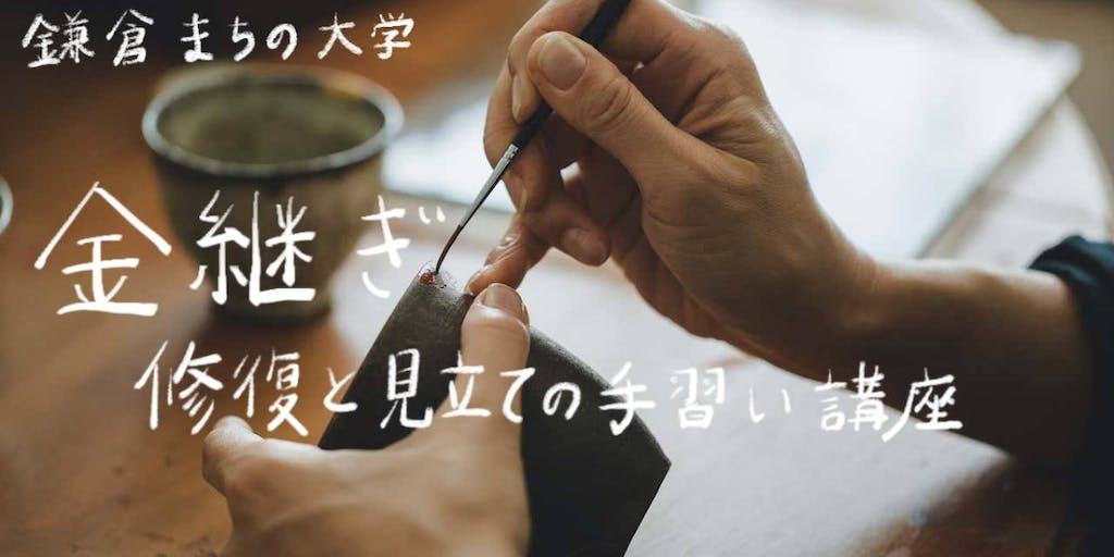 【満席御礼!】鎌倉で金継ぎを学びませんか?「修復と見立ての手習い講座」開講します。