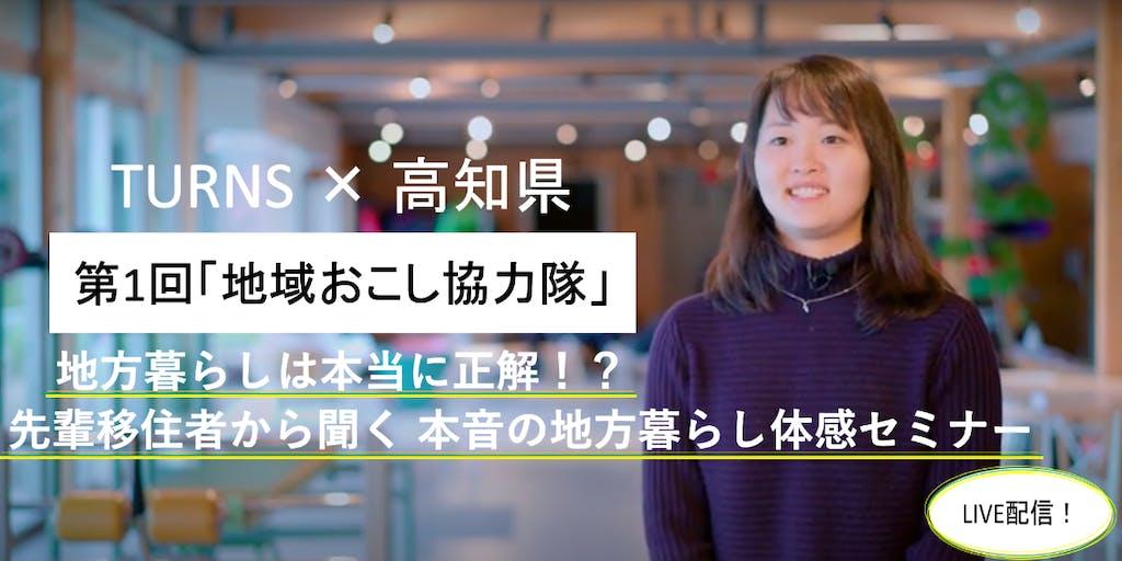 雑誌「TURNS」と高知県のコラボ \現役協力隊に聞く/『地方暮らしは本当に正解!?先輩移住者から聞く 本音の地方暮らし体感セミナー』開催!