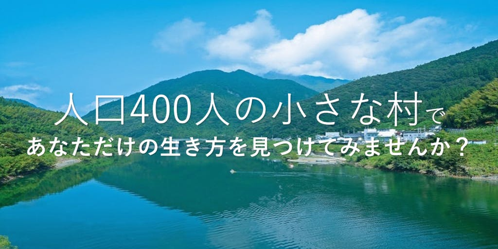 『人口400人の小さな村で、あなたらしい生き方を見つけてみませんか?』地域おこし協力隊を募集中!