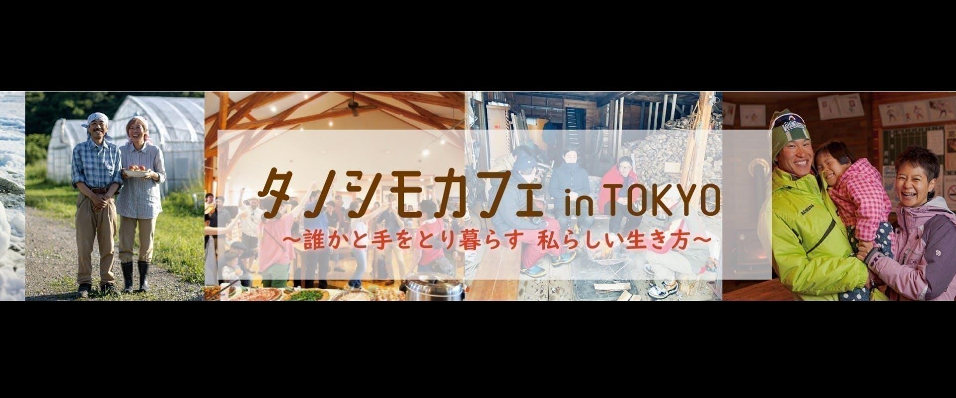関東圏の女性集まれ!『出張タノシモカフェ』に参加して下川町とゆるく繋りをもってみませんか?