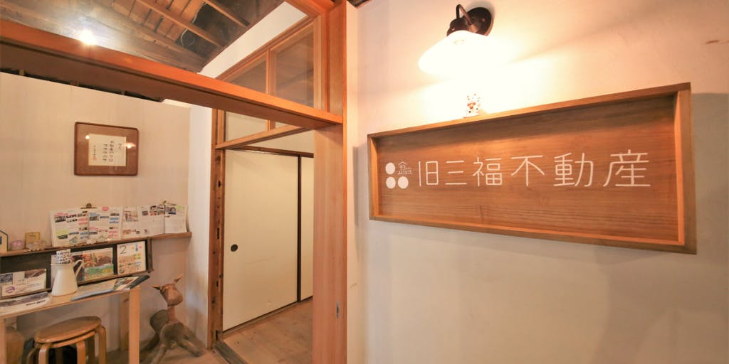 『家づくり相談室/店づくり相談室』は小田原での移住と開業を応援します