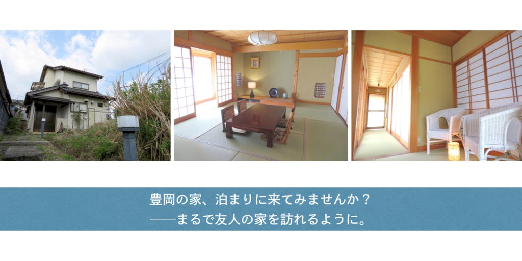 豊岡の家、泊まりに来てみませんか? ――まるで友人の家を訪れるように。