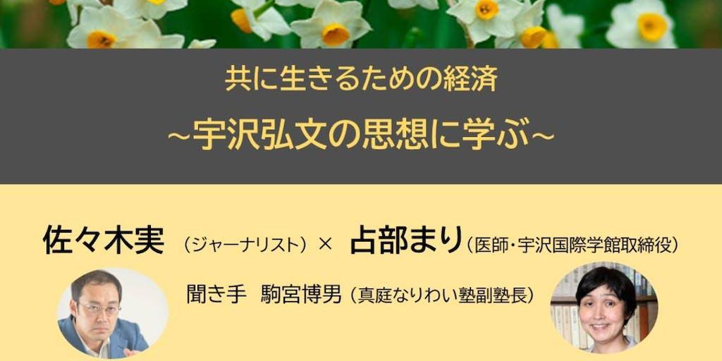 \1/16 参加者募集/第5回 真庭なりわい塾オンライン特別セミナー