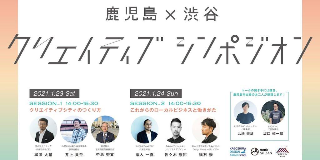 【オンラインに変更】《鹿児島×渋谷クリエイティブ・シンポジオン》--クリエイティブ、ローカル、働きかたについて考える2日間のセッション
