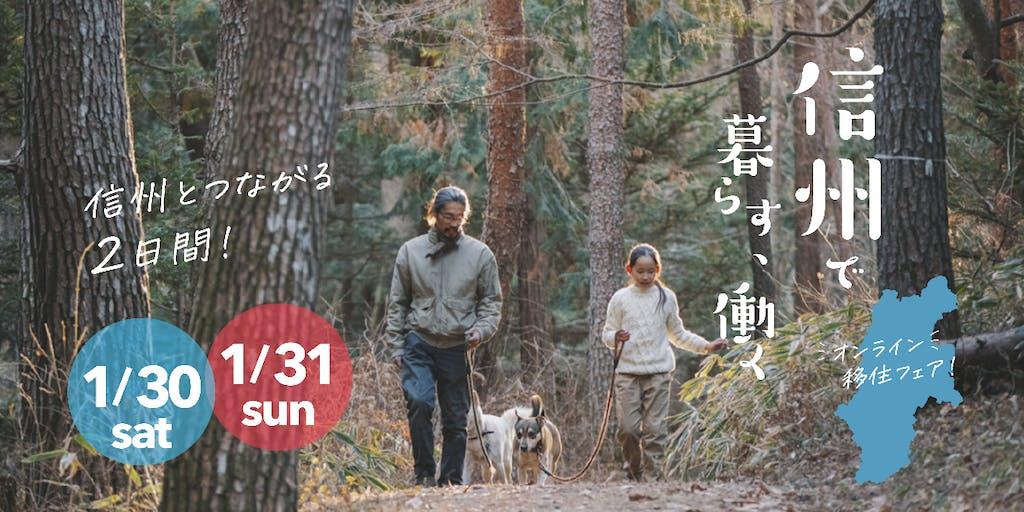 【1/30・31】長野が大集合!信州とつながる2日間♪信州で暮らす、働くオンライン移住フェア開催決定!!