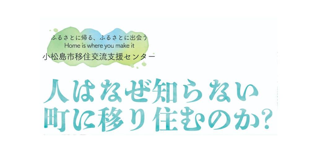 移住交流会@東京「人はなぜ知らない町に移り住むのか?」2月28日開催