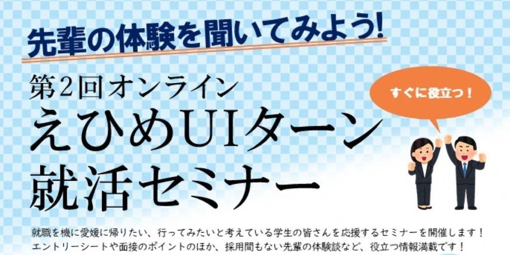 【2/5(金)開催】先輩の体験を聞いてみよう!第2回オンラインえひめUIターン就活セミナー