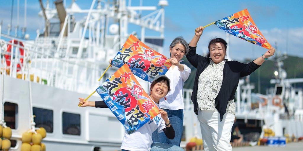 【地域おこし協力隊募集】港町 気仙沼で漁師の担い手を増やすプロジェクトの仲間を募集!