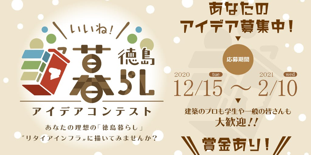 【提案募集!賞金あり】いいね!#徳島暮らしアイデアコンテスト開催中!