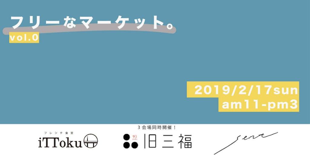小田原の3つのお店で同時開催!自由なフリマ、『フリーなマーケット。』で小田原を散策しよう