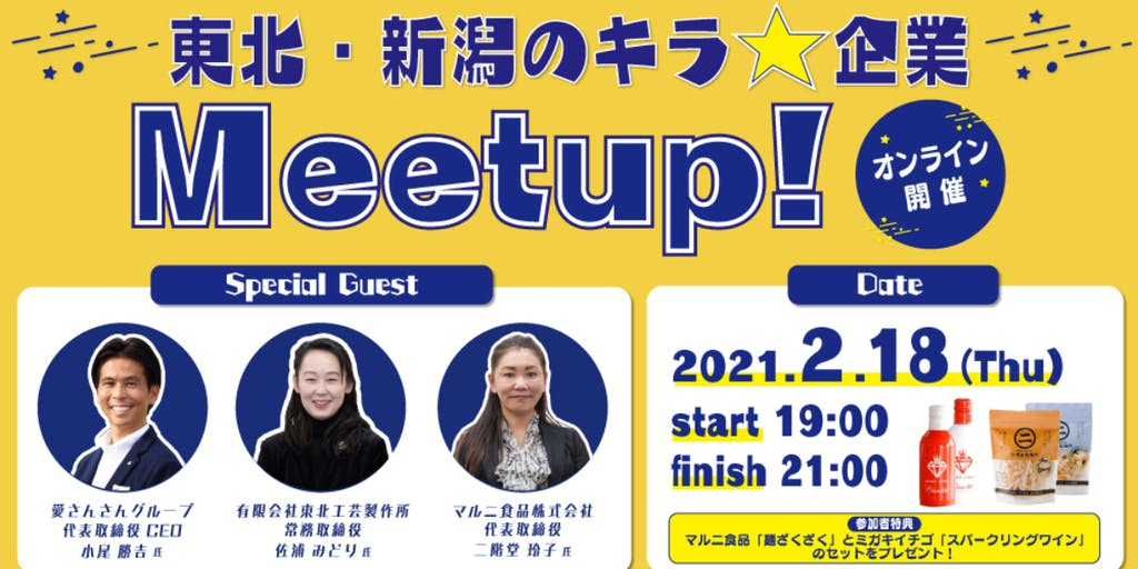 東北圏のリアルを知る!「東北・新潟 Meetup!オンラインイベント」開催