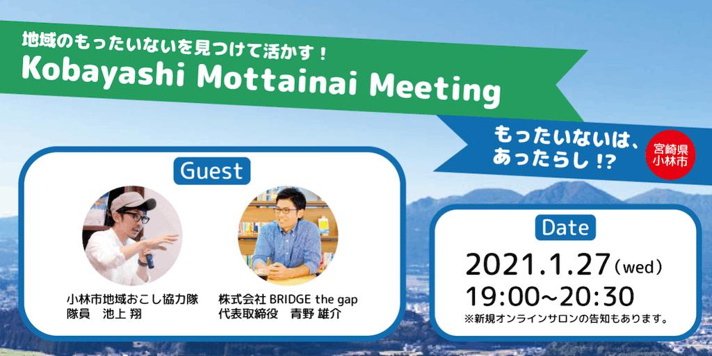 地域のもったいないを見つけて活かす!「Kobayashi Mottainai Meeting」