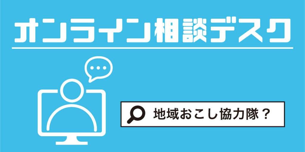 1月16日開催!地域おこし協力隊になりたい方のための【オンライン相談デスク】申込受付中!