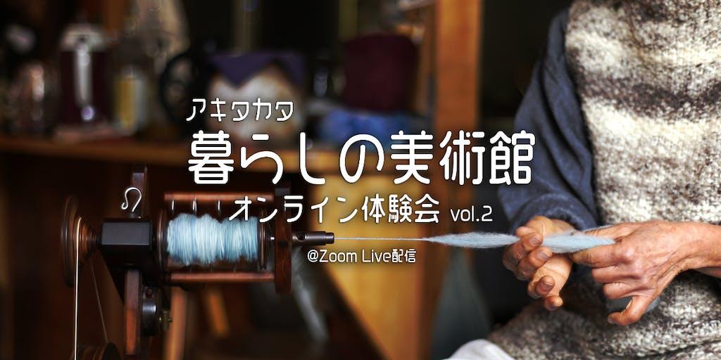 \受付中/「アキタカタ暮らしの美術館」オンライン体験会 vol.2