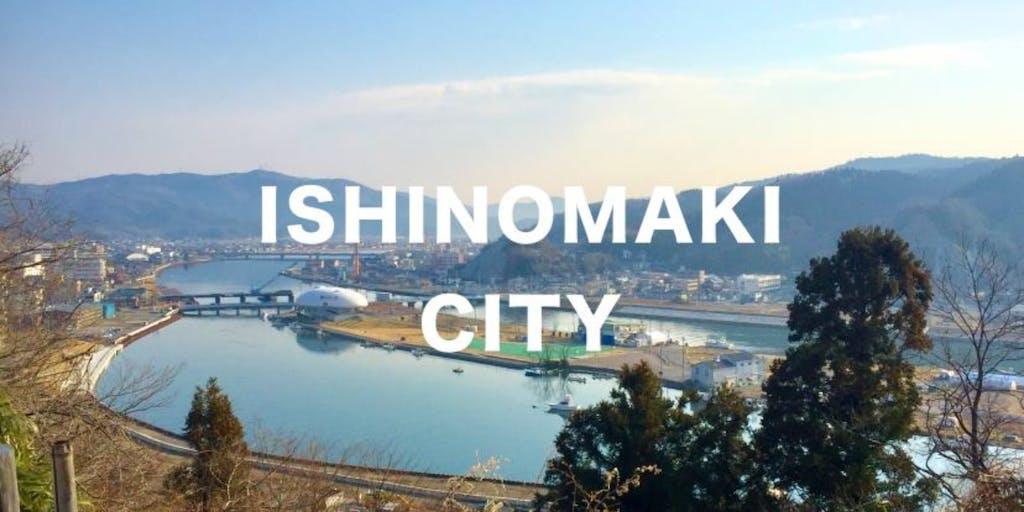 2/13-14、オンライン移住相談実施!移住実績多数、チャレンジを実現できる石巻市