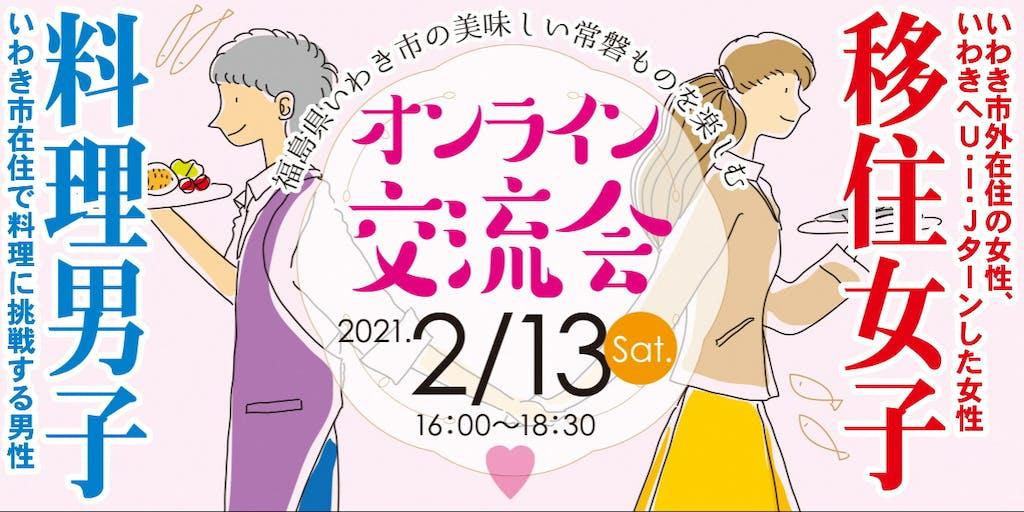 【料理男子♡移住女子】福島県いわき市の美味しい常磐ものを楽しむオンライン交流会