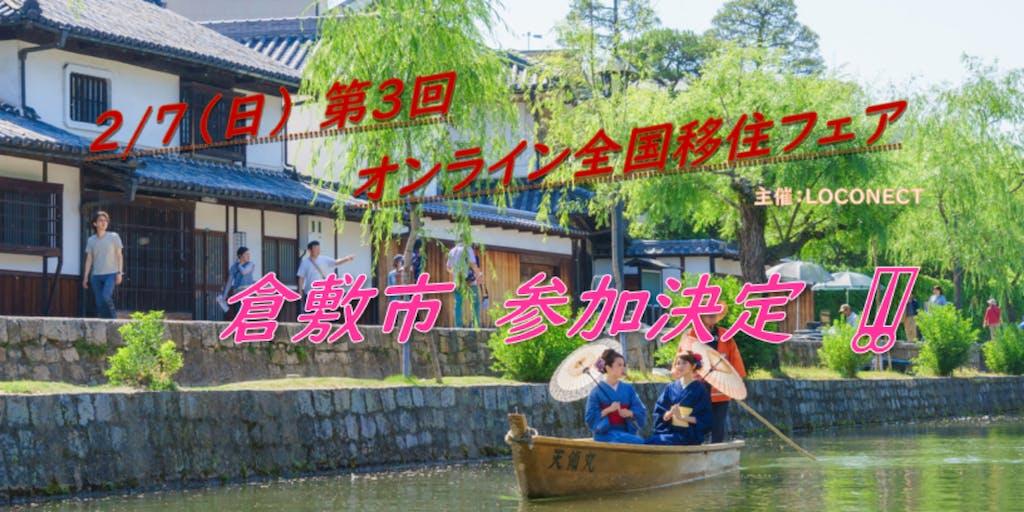 \2月7日/【オンライン全国移住フェア開催】 倉敷市も参加します!!