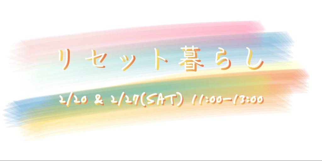 【2/20 オンラインイベント開催!】リセット暮らし~移住者の休日編~