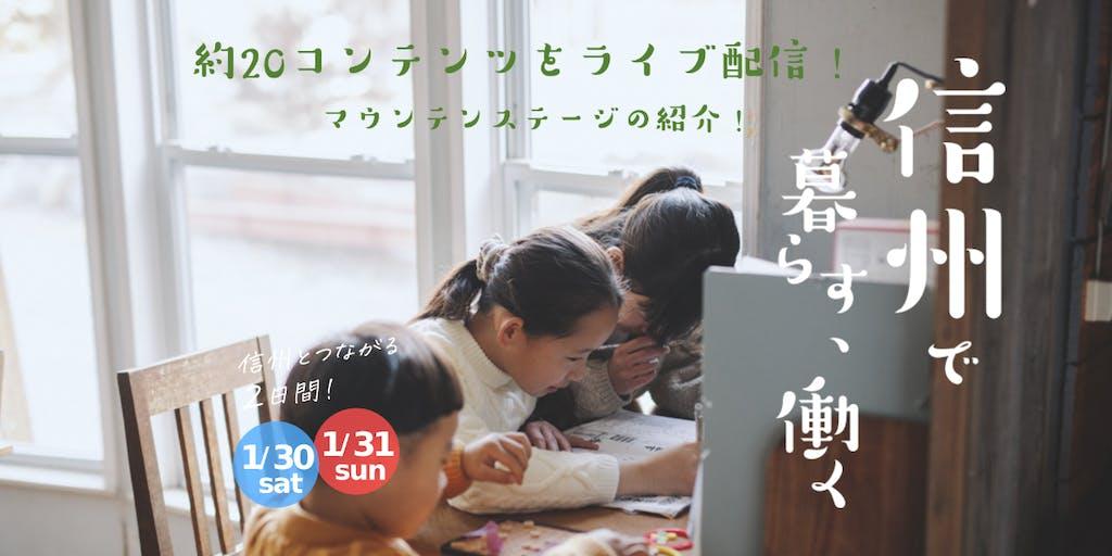 【1月30日/31日】お家にいながら長野へお試し移住!ライブ配信コンテンツ マウンテンステージ