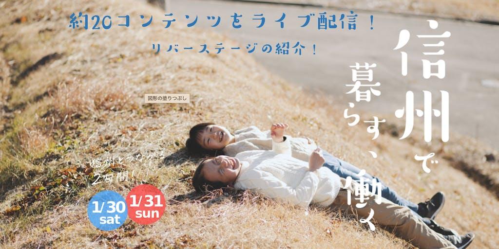 【1月30日/31日】お家にいながら長野へお試し移住!ライブ配信コンテンツ リバーステージ