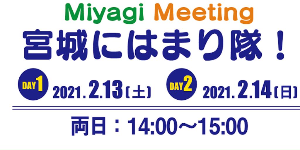 【2/13(土)・14(日)開催】Miyagi Meeting~5市町とゆるゆる繋がるオンライン座談会~