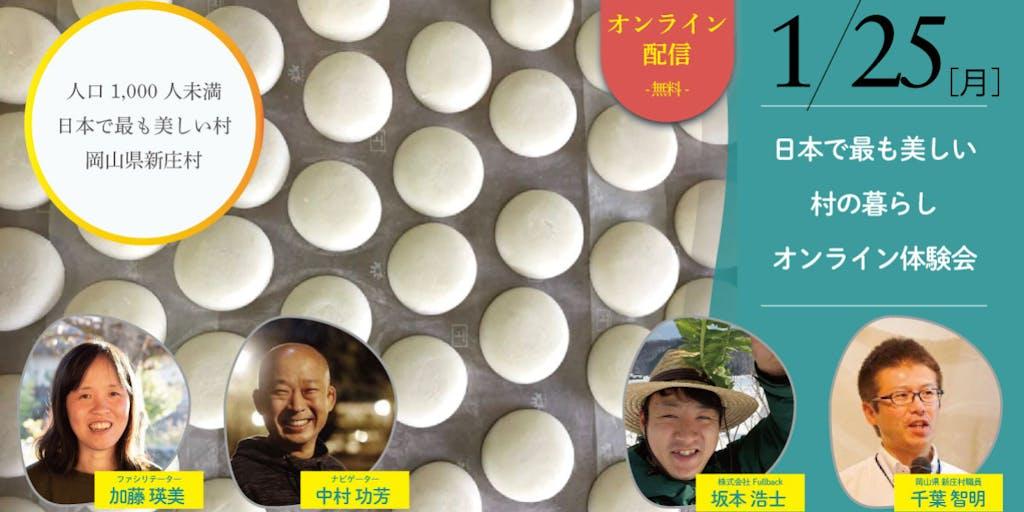 \1/25開催/日本で最も美しい村の暮らし オンライン体験会 #1
