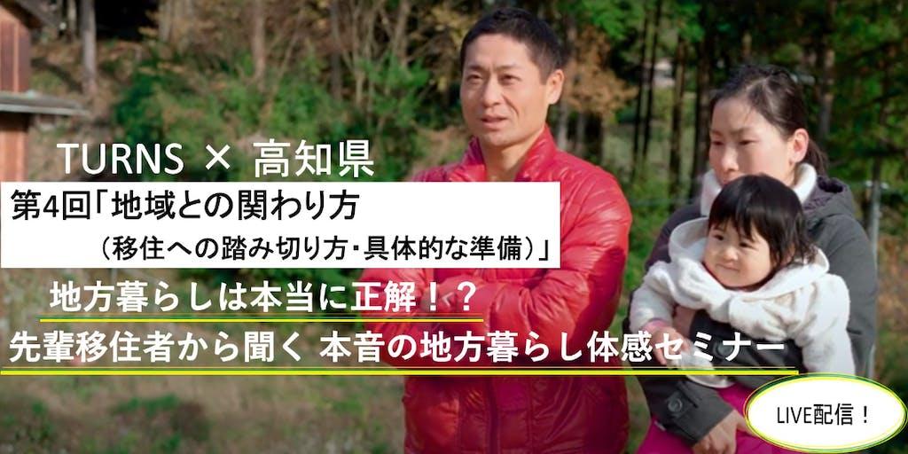 雑誌「TURNS」×高知県 \移住したいけど何から始めたらいいのか分からない方必見!/『先輩移住者から聞く 本音の地方暮らし体感セミナー』
