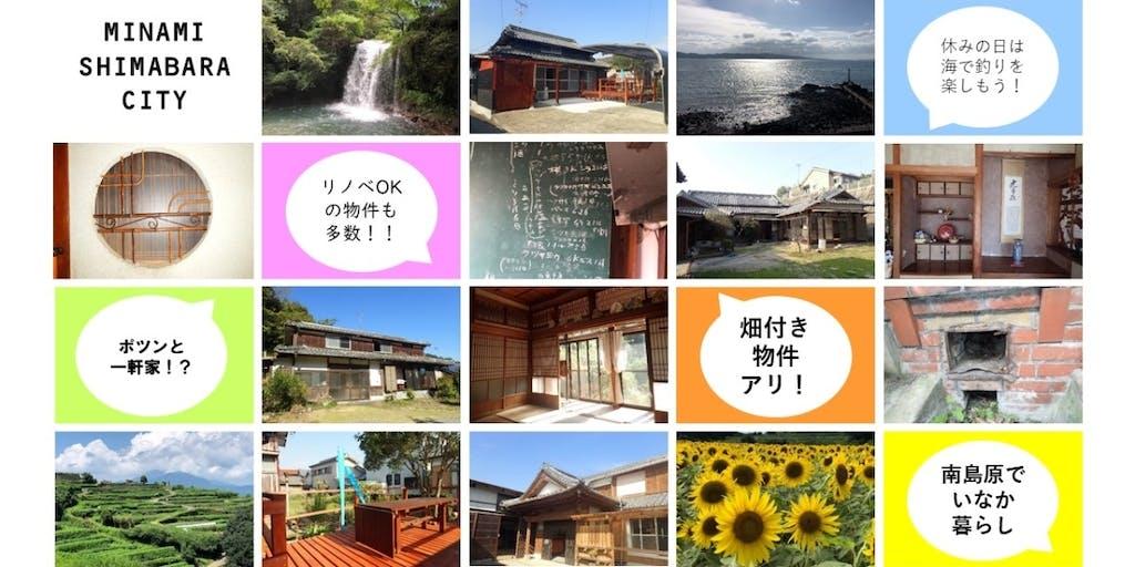 長崎県南島原市の空き家バンクで、あなたの気になる物件が見つかるかも!