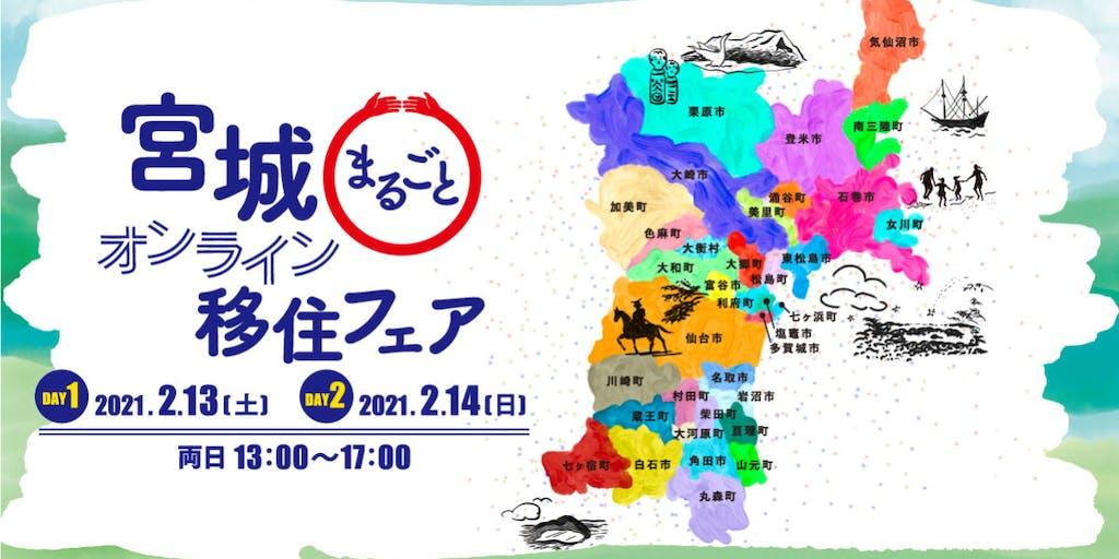 2/14開催 宮城まるごとオンライン移住相談会