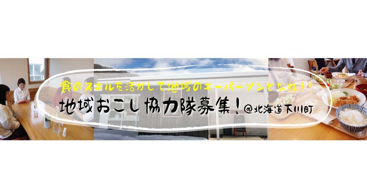 4月19日締め切り!!食のスキルを活かして、地域のキーパーソンとなれ!下川町 地域おこし協力隊!