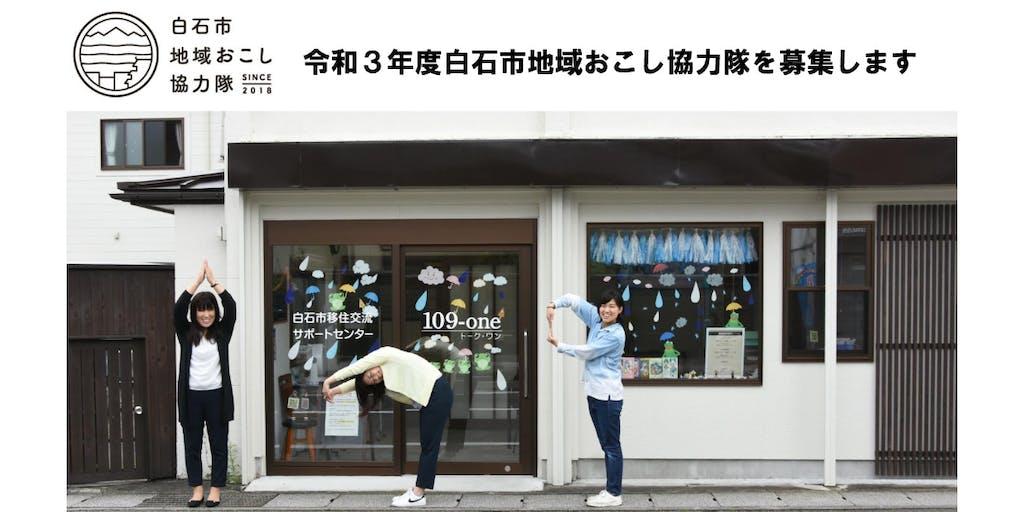 2/8締切!宮城県県南のまち白石市で地域おこし協力隊を募集中!まちおこしにチャレンジしませんか?