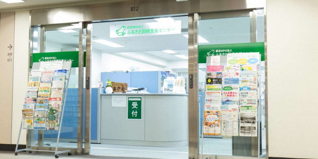 【オンライン相談にも対応】石川県の移住相談窓口をふるさと回帰支援センター(東京)にも設置しています!