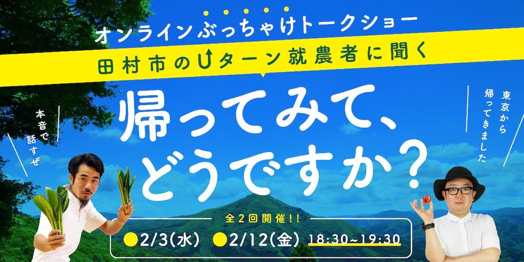 【福島県田村市/無料オンライン】Uターン就農者に聞く!「帰ってみてどうですか?」