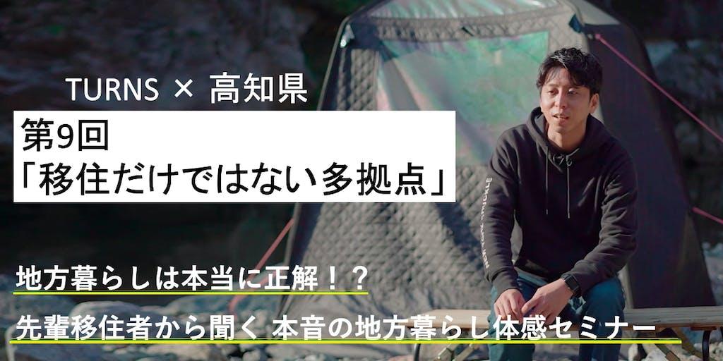 雑誌「TURNS」×高知県 \二拠点移住で地元に貢献!/『地方暮らしは本当に正解!?先輩移住者から聞く 本音の地方暮らし体感セミナー』