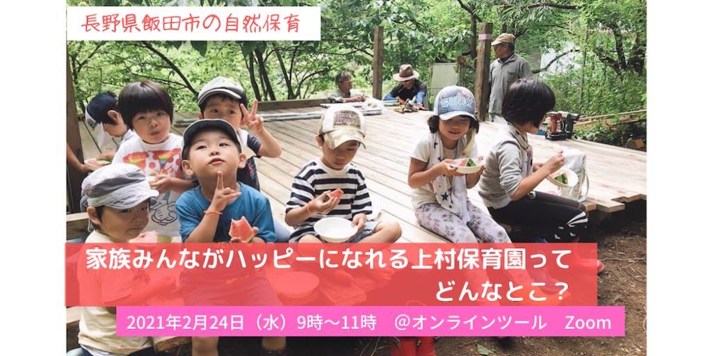 【長野県飯田市の移住オンラインセミナー】家族みんながハッピーになれる上村保育園ってどんなとこ?