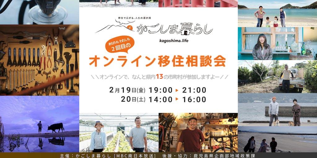 [-kagoshima.life-2days]かごしま暮らしオンライン移住相談会 2/19(金)-2/20(土)開催!