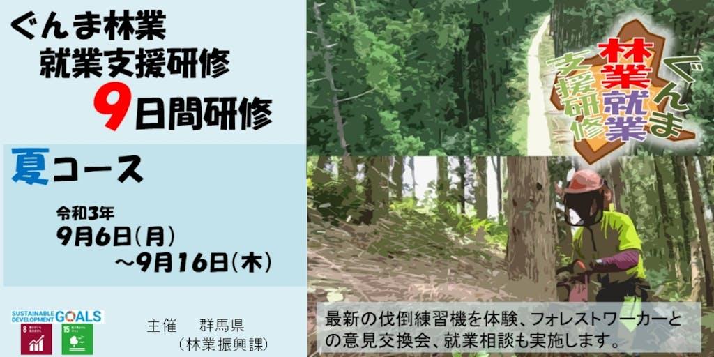 群馬県で林業を体験してみよう!! ぐんま林業就業支援研修 夏コース