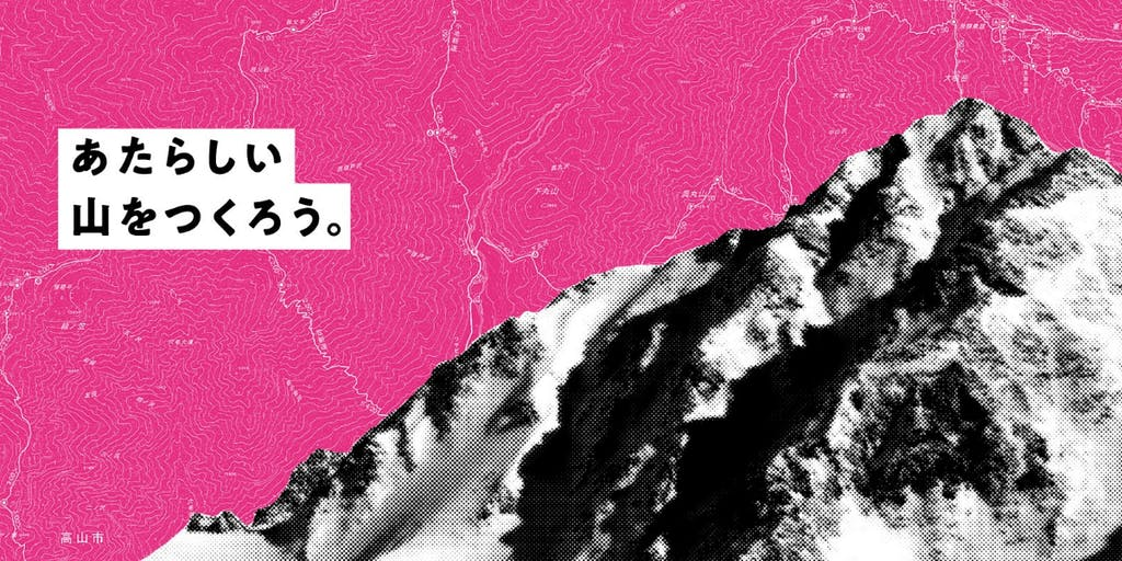山での遭難をなくす。社会的課題を解決するRailsエンジニア募集@福岡