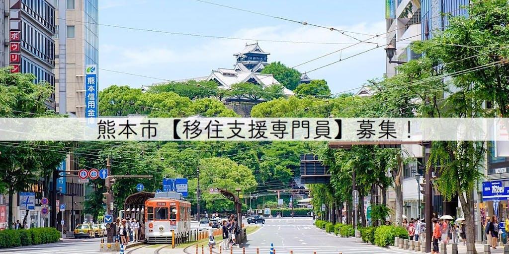 【より多くの人に「熊本市で暮らす」という選択肢を届けたい!】移住支援専門員を1名募集します。