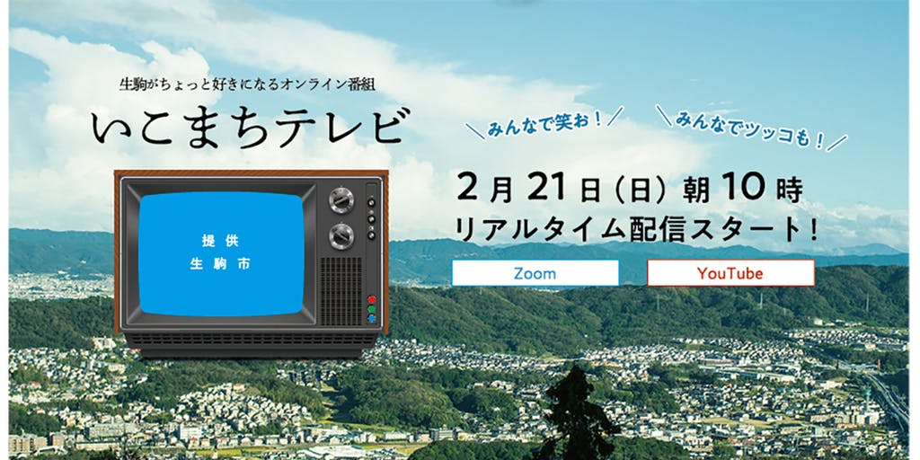 【1日限りの生配信!】生駒のことがちょっとわかるオンライン番組「いこまちテレビ」