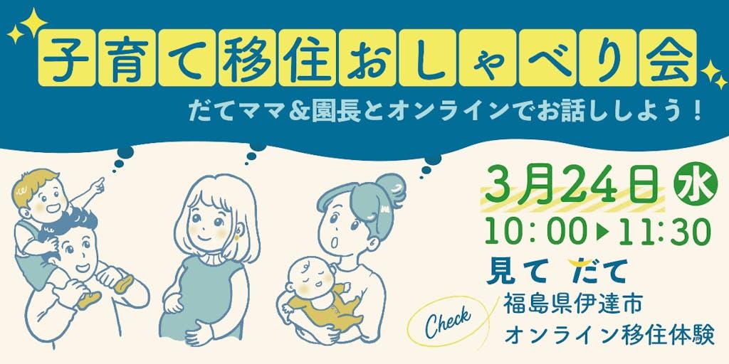 〈3/24オンライン〉だてママに聞いてみよう☆彡福島県伊達市、ちょうどいい田舎のリアル子育て。