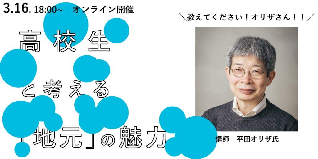 教えてください!平田オリザさん!!「高校生と考える地元の魅力」オンライン講演会を開催します!