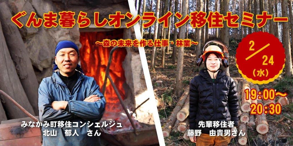 ぐんま暮らしオンライン移住セミナー ~森の未来を創る仕事・林業~