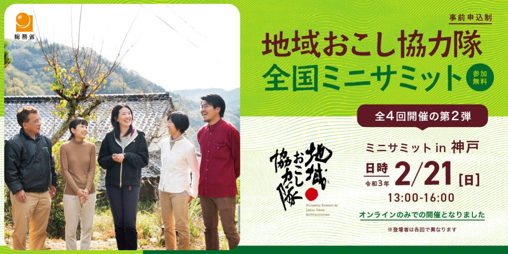 【オンライン開催】地域おこし協力隊 全国ミニサミット in 神戸 参加者募集!