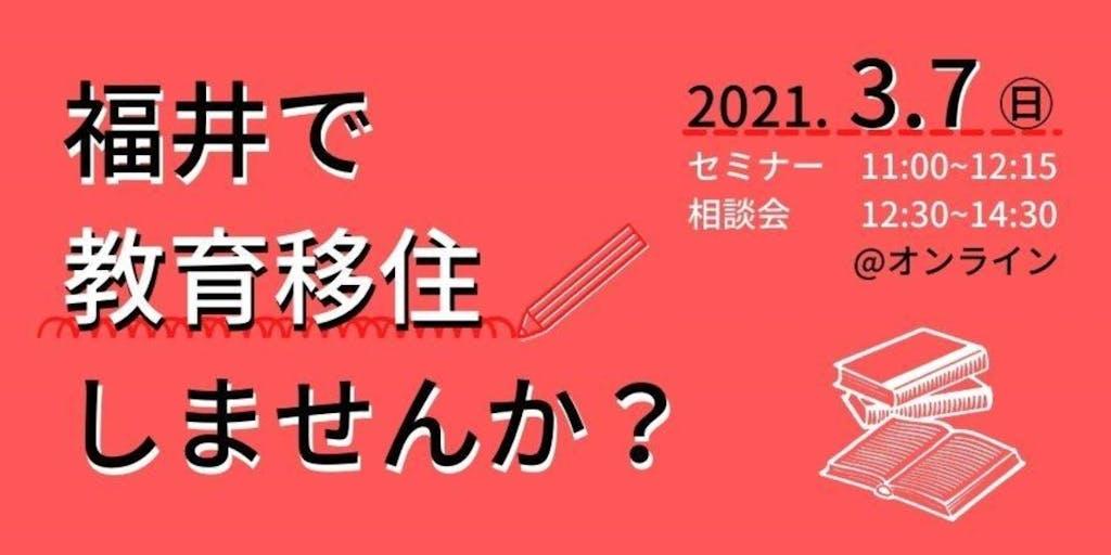 """【3/7日】""""教育県""""福井県で「教育」移住しませんか? 長年高校教育に携わってきた講師が福井の教育力をお話しします"""