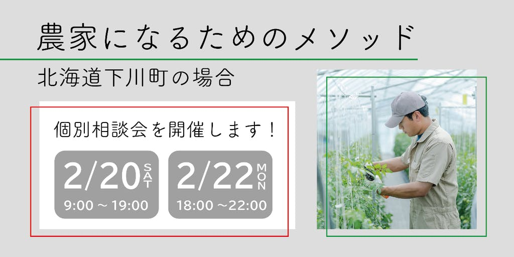 【下川町地域おこし協力隊】農家になりたい方のための相談会を2/20・22に開催します!